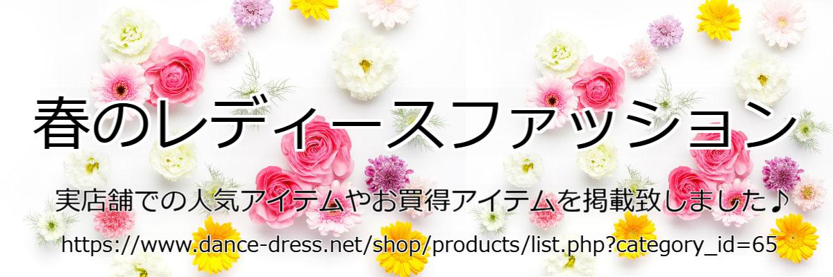 春のレディースファッション♪人気アイテムやお買い得アイテム満載です!