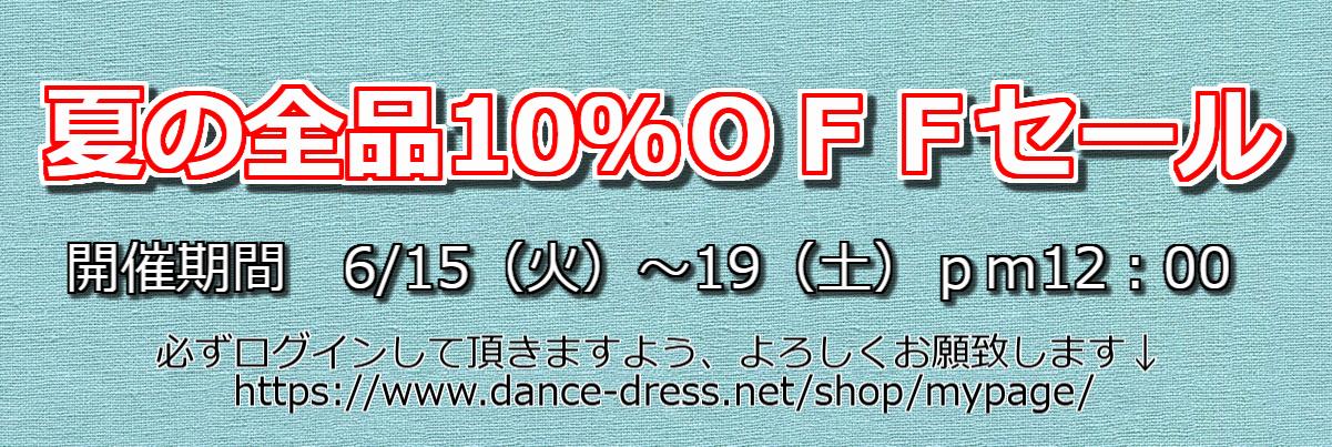 夏の全品10%OFFセール開催!6/19(土)pm12:00まで!