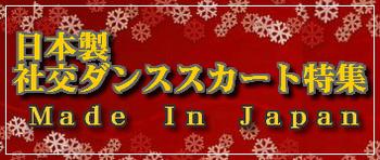 国産スカート冬.jpg