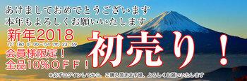 2018初売り.jpg