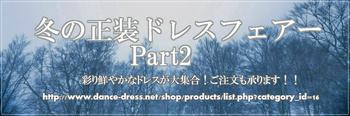 冬の正装ドレス2 2017.jpgのサムネイル画像