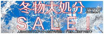 2018冬物処分SALE.jpgのサムネイル画像のサムネイル画像のサムネイル画像