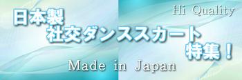 日本製スカート.jpg