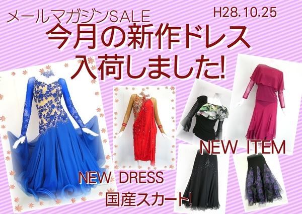 【社交ダンス衣装 アルル】今月の新作ドレス入荷しました!