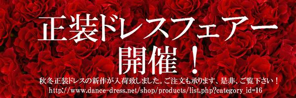 秋冬の正装ドレスフェアー開催!