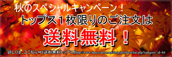 【社交ダンス衣装 アルル】秋のスペシャルキャンペーン開催!
