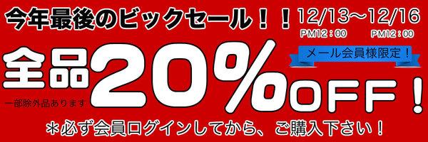 会員様限定!全品20%OFFセール!!