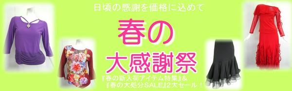 恒例!『春の大感謝祭!』開催~☆