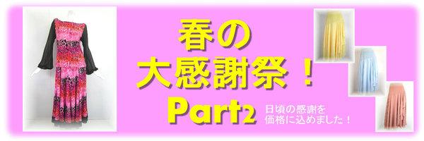 『春の大感謝祭!Part2』開催!!!