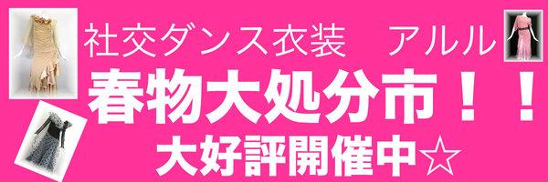 【社交ダンス衣装 アルル】春物大処分市!!
