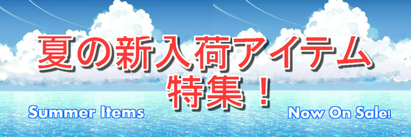夏の新入荷アイテム特集!!