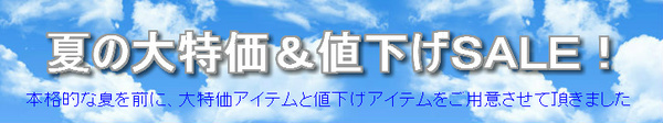 夏の大特価&値下げSALE開催!!