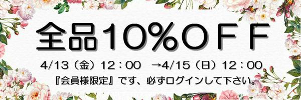 会員様限定!春の10%OFFセール!!