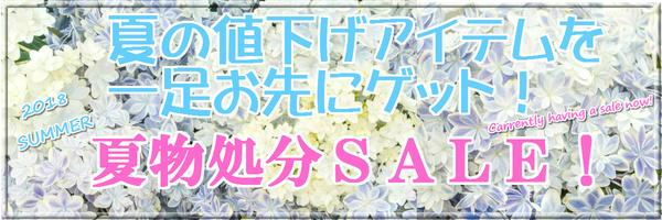 """'シークレットSALE""""開催!"""