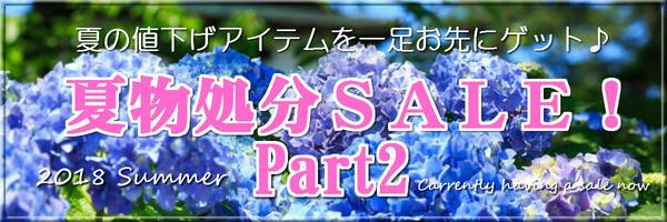 夏物処分SALE!Part2