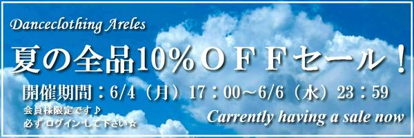 夏の全品10%OFFセール!