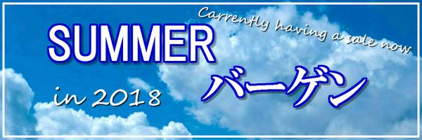 'SUMMERバーゲンin2018″開催!