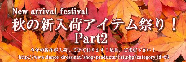 秋の新入荷アイテム祭り!Part2