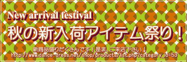 秋の新入荷アイテム祭り!