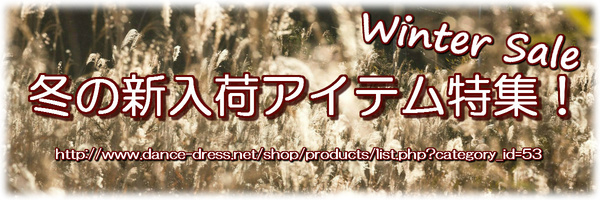 冬の新入荷アイテム特集!
