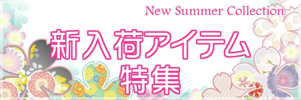 """アルルの'New Summer Collection"""""""