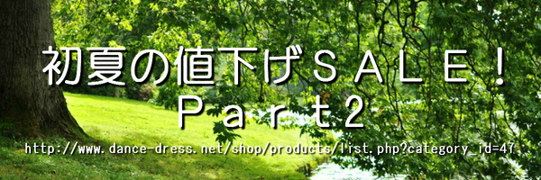 初夏の値下げSALE!Part2