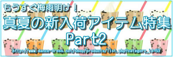 真夏の新入荷アイテム特集!Paer2