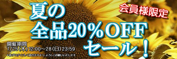 夏の全品20%OFFセール!