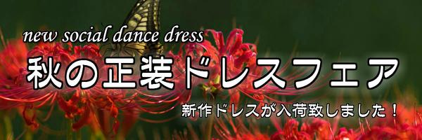 【速報!】新作ドレス入荷致しました♪