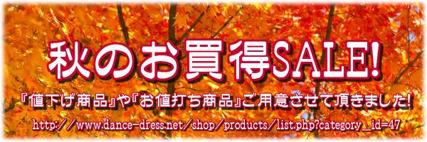 秋のお買得SALE!