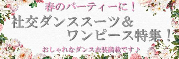 春の社交ダンススーツ&ワンピース特集!