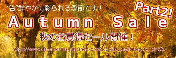 Autumn Sale Part2!