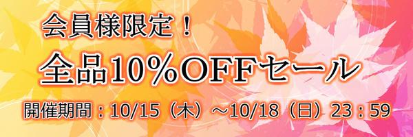 """秋の'全品10%OFFセール!"""""""