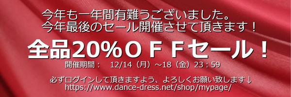 今年最後のセール!全品20%OFFセール!!