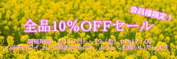 春の全品10%OFFセール!