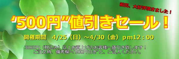 """'500円値引きセール""""開催!"""